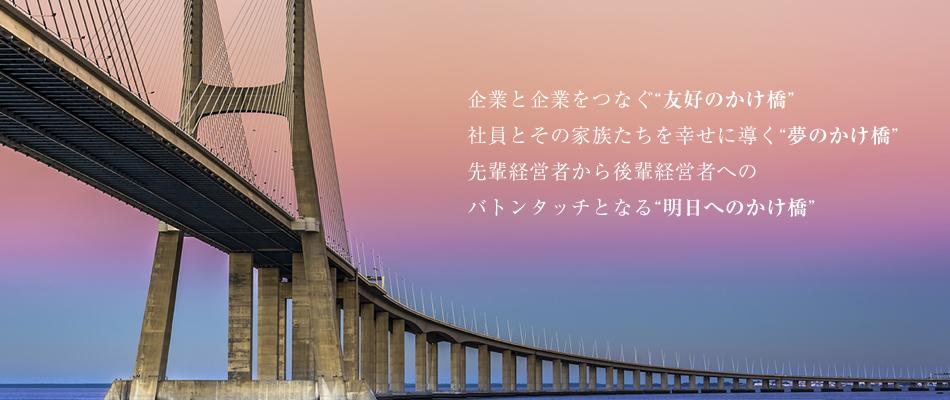 企業と企業をつなぐ友好のかけ橋