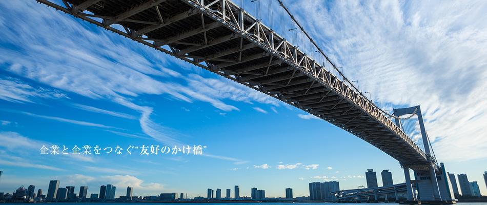 社員とその家族たちを幸せに導く夢のかけ橋