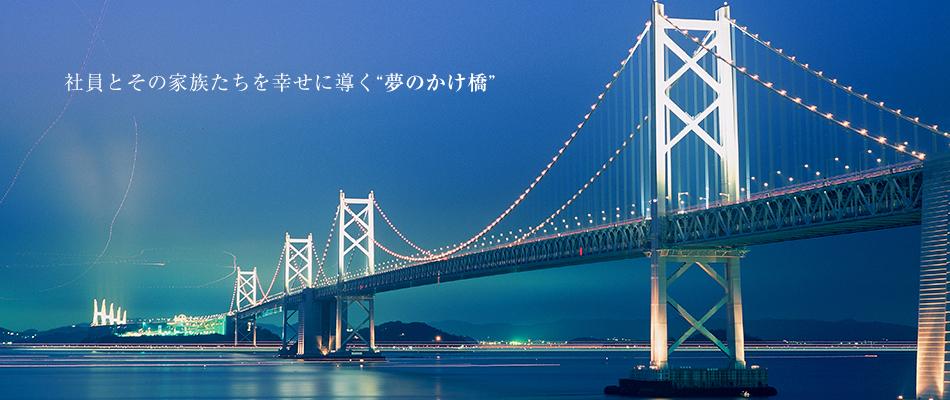 先輩経営者から後輩(経営者)へのバトンタッチとなる明日へのかけ橋